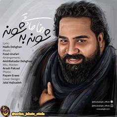 Reza_Sadeghi-Shooneh_be_Shooneh